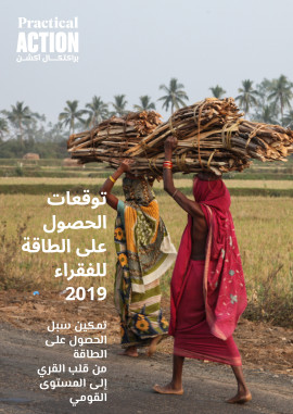 Poor People's Energy Outlook 2019 Arabic