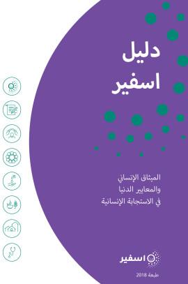 The Sphere Handbook Arabic