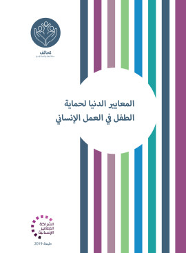 Minimum Standards for Child Protection in Humanitarian Action Arabic